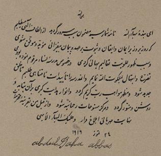 Ba'hai prayer